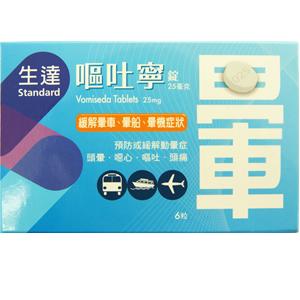 Standard Vomiseda Tablets 25 mg